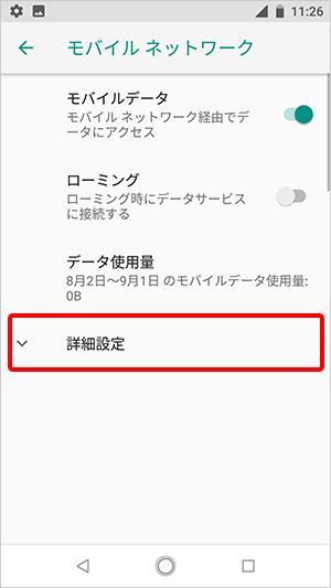 Android™スマートフォン SHARP Android One S3 【S3-SH】 ネットワーク ...