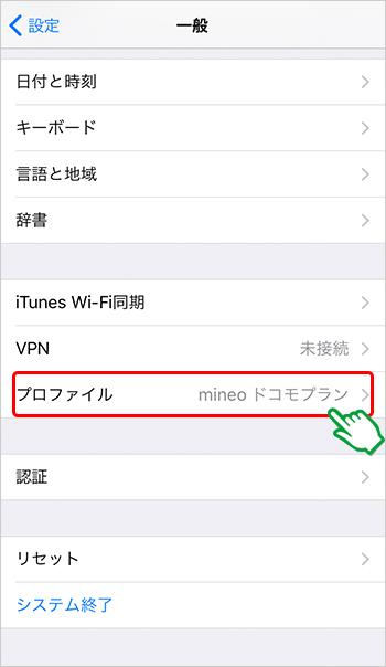 ネットワーク 設定 mineo