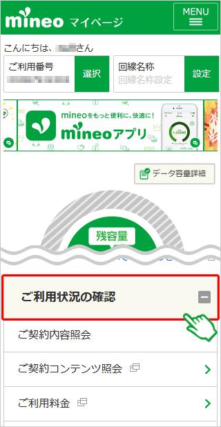 契約内容確認 mineoユーザーサポート