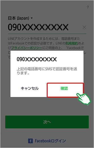 認証 sms line 番号