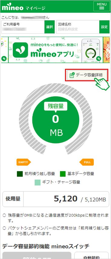 量 データ 使用