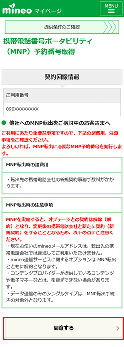 MNP予約番号の発行方法について教えてください。